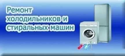 Ремонт холодильников и стиральных машин у вас дома