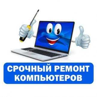 Срочный ремонт Ноутбуков/Компьютеров. Выезд