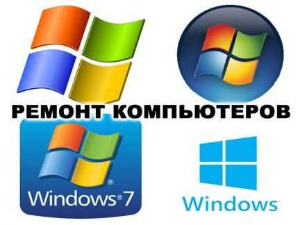 Ремонт компьютеров. Установка и настройка windows