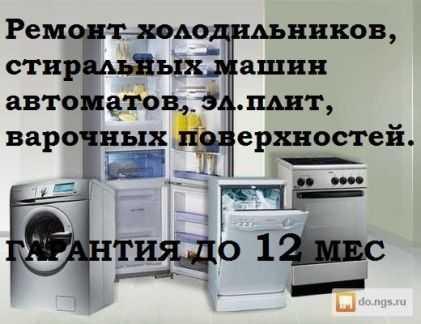 Ремонт холодильников, стиральных машин автоматов