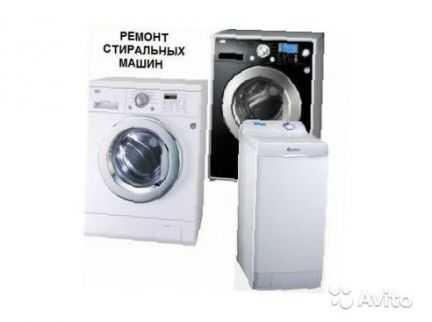 Срочный ремонт стиральных машин и холодильников у