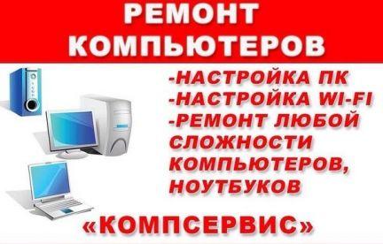 Ремонт пк, Настройка роутеров, Удаление вирусов