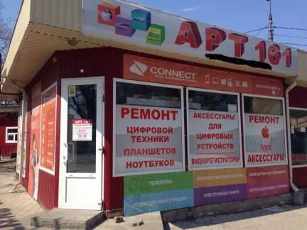 Услуги ремонта цифровой техники Apple и другой