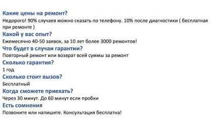 Ремонт стиральных машин в Тольятти за 45 минут