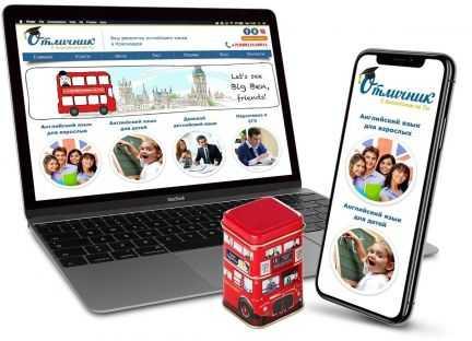 Web сайты и мобильные приложения