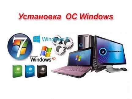 Ремонт Компьютеров Ноутбуков Установка windows