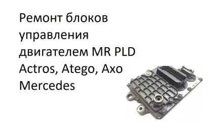 Ремонт эбу двигателя PLD MR
