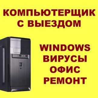 Компьютерная помощь с выездом