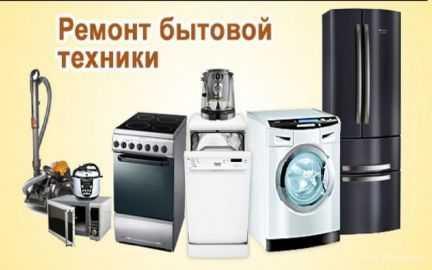 Ремонт стиральных машин, посудомоечных холодильник