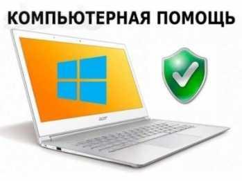 Установка Windows, чистка компьютера