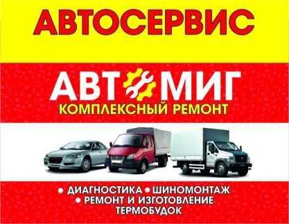 Автосервис для Грузовых и Легковых автомобилей