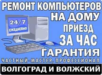 Ремонт компьютеов и ноутбуков на дому с гарантией