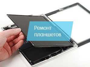Замена сенсоров (тачскринов) на планшетах