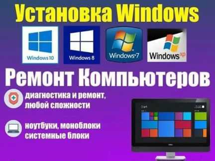 Установка windows, ремонт компьютеров, выезд