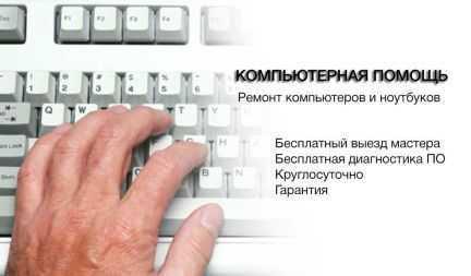 Ремонт компьютеров, ремонт ноутбуков. Выезд на дом