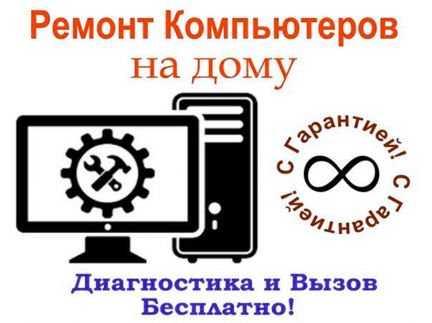 Компьютерная помощь с выездом по Самаре