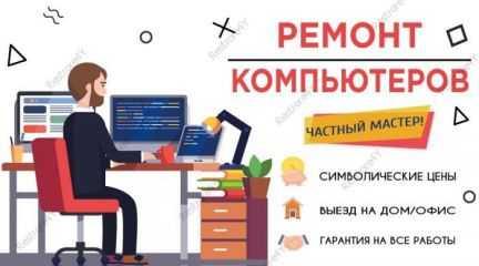 Ремонт компьютеров НоутбуковЛучшая цена в городе