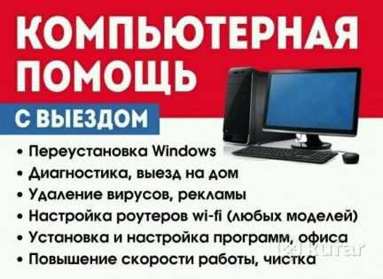 Ремонт компьютеров и ноутбуков Компьютерный мастер