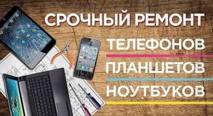 Ремонт сотовых и планшетов