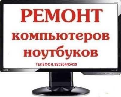 Ремонт пк