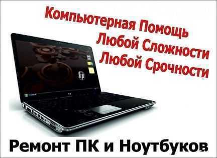 Ремонт компьютеров и ноутбуков.Удаление вирусов