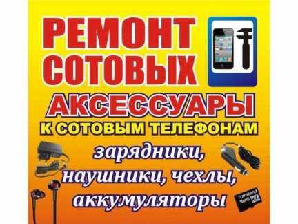 Ремонт сотовых телефонов,планшетов,ноутбуков