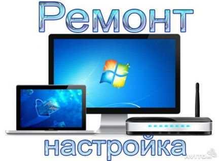 Компьютерная помощь, настройка, обучение и др