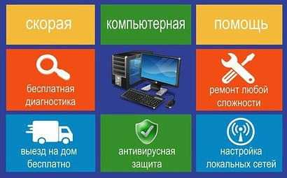 Частный мастер по ремонту компьютеров в Иркутске