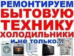 Частный специалист по ремонту холодильников