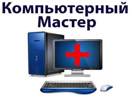 Ремонт компьютеров, частный сервисный инженер
