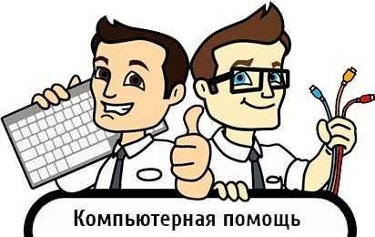Компьютерный мастер универсал. Ремонт / Установка