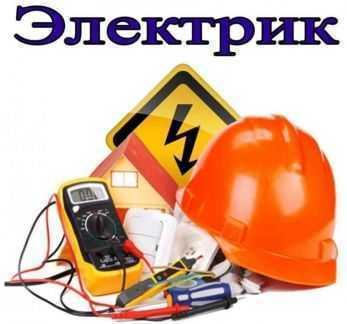 Услуги электрика. Электромонтаж