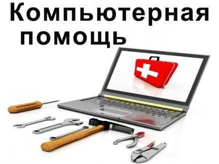 Ремонт, настройка компьютера, ноутбука