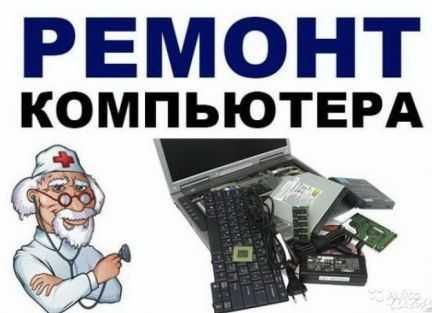Ремонт компьютеров. Установка программ. Частник