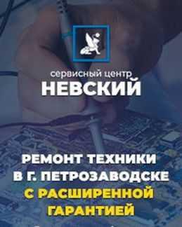 Ремонт компьютера, ноутбука Петрозаводск