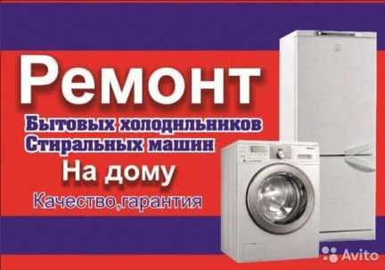 Ремонт Стиральных машин Холодильников за 1 час