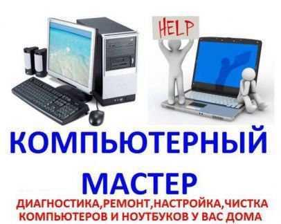 Ремонт компьютеров Установка Windows Mac программ