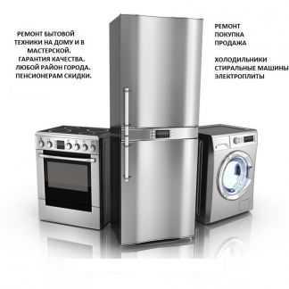 Холодильников, стиральных машин, электроплит