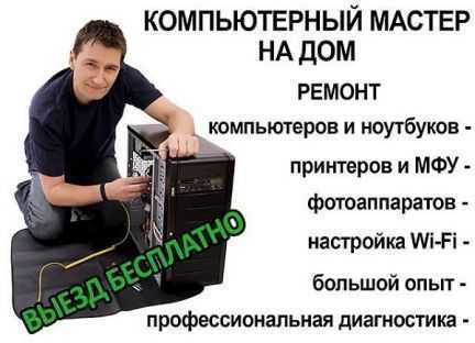 Частник, Ремонт Компьютеров и ноутбуков, Звоните