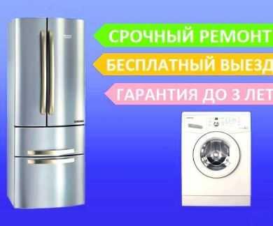 Ремонт стиральных машин посудомоек и холодильников