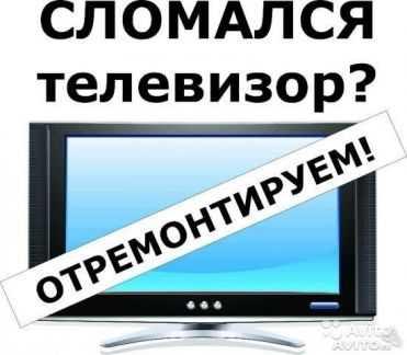 Ремонт телевизоров, мониторов, ресиверов