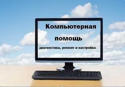 Отремонтирую ваш компьютер/ноутбук