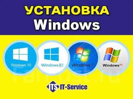 Установка Windows с выездом на дом