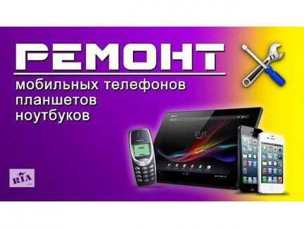 Ремонт сотовых телелефонов Ботвина 8