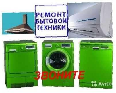 Ремонт холодильника, стиральных машинок без выходн