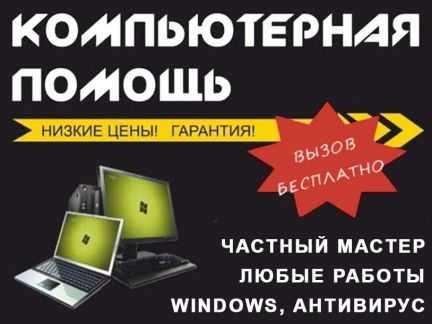 Компьютерный специалист, выезд на дом по городу