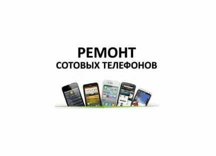 Ремонт мобильной техники ТЦ.Айкон