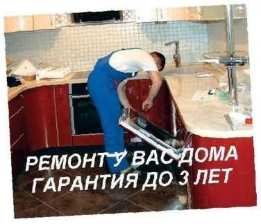 Ремонт стиральных машинок и холодильников сегодня