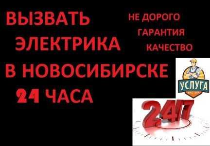 Вызвать электрика Новосибирск