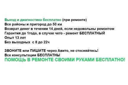 Ремонт телевизоров Телемастер